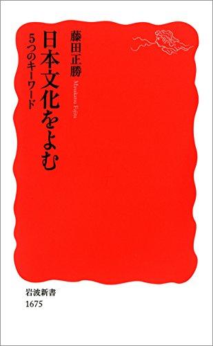 [画像:日本文化をよむ 5つのキーワード (岩波新書)]