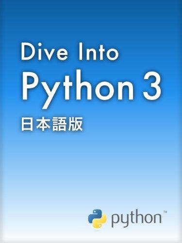 Dive Into Python 3 日本語版の詳細を見る