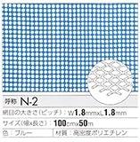 トリカルネット プラスチックネット CLV-N-2 ブルー 大きさ:幅1000mm×長さ15m 切り売り