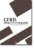 CFRPの成形・加工・リサイクル技術最前線—生活用具から産業用途まで適用拡大を背景として