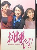 お仕事です!(1) [VHS]