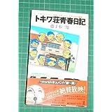 EBA。藤子不二雄 トキワ荘青春日記 カッパブックス
