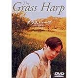 グラスハープ~草の竪琴~ [DVD]