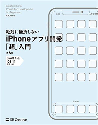 絶対に挫折しない iPhoneアプリ開発「超」入門 第6版 ...