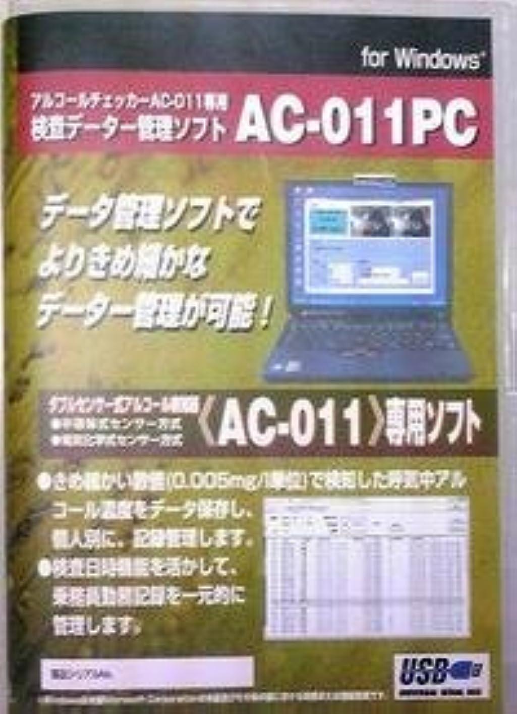 カルシウムパンサー沼地AC-011PC ダブルセンサー式アルコールチェッカー専用ソフト 東洋マーク