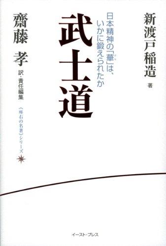武士道―日本精神の「華」は、いかに鍛えられたか (座右の名著シリーズ)の詳細を見る
