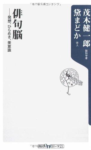 俳句脳 ――発想、ひらめき、美意識 (角川oneテーマ21 A 85)の詳細を見る
