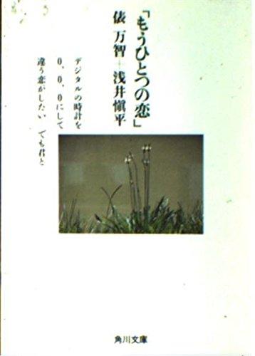 もうひとつの恋 (角川文庫)の詳細を見る