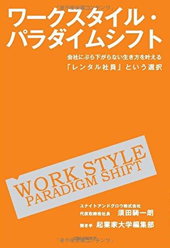 ワークスタイル・パラダイムシフト  ~会社にぶら下がらない生き方を叶える「レンタル社員」という選択~の詳細を見る