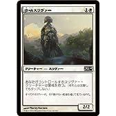 MTG [マジックザギャザリング] 歩哨スリヴァー[コモン] /M14-030-C シングルカード
