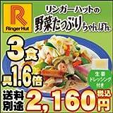 リンガーハット 野菜たっぷりちゃんぽん 3食入り