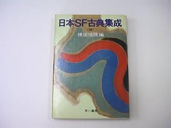 日本SF古典集成 3 (ハヤカワ文庫JA)