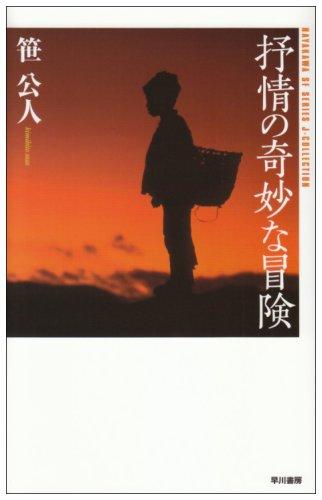 抒情の奇妙な冒険 (ハヤカワSFシリーズ Jコレクション)の詳細を見る