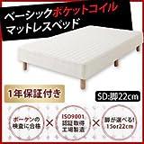 IKEA・ニトリ好きに。ベーシックポケットコイルマットレス【ベッド】セミダブル 脚22cm