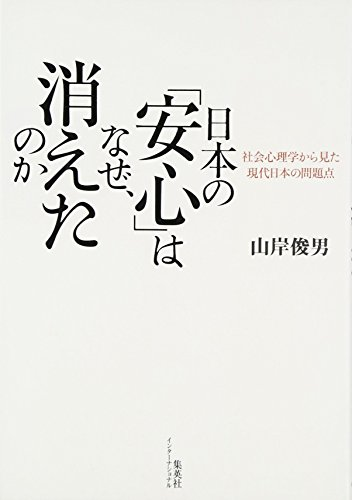 日本の「安心」はなぜ、消えたのか―社会心理学から見た現代日本の問題点の詳細を見る