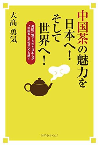 中国茶の魅力を日本へ! そして世界へ!