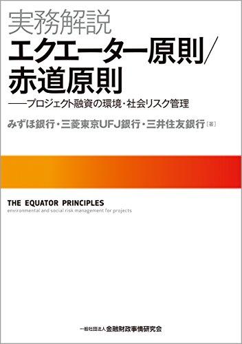 実務解説 エクエーター原則/赤道原則-プロジェクト融資の環境・社会リスク管理