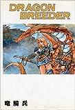 DRAGON BREEDER / 竜騎兵 のシリーズ情報を見る