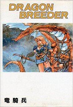 Dragon bredder (ワールドコミックススペシャル)の詳細を見る