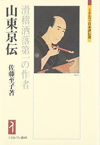 山東京伝―滑稽洒落第一の作者 (ミネルヴァ日本評伝選)