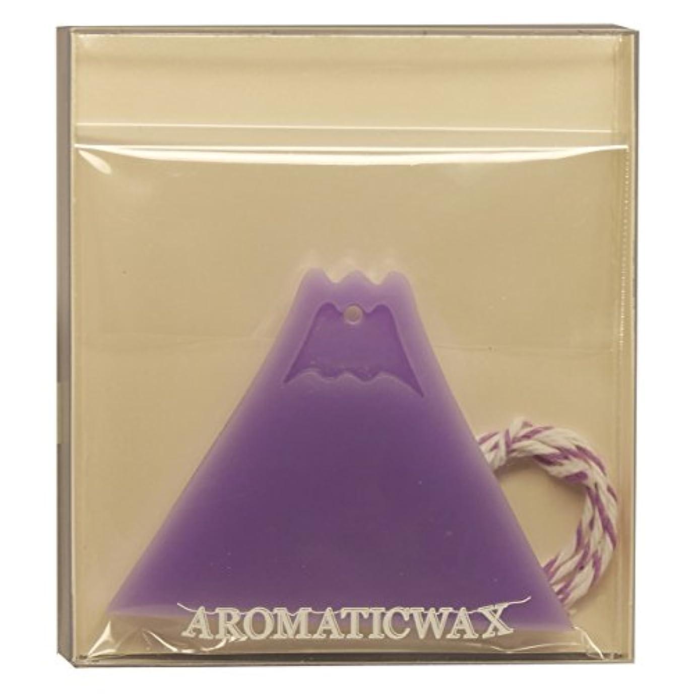 段落刈り取る物理学者GRASSE TOKYO AROMATICWAXチャーム「富士山」(PU) ラベンダー アロマティックワックス グラーストウキョウ