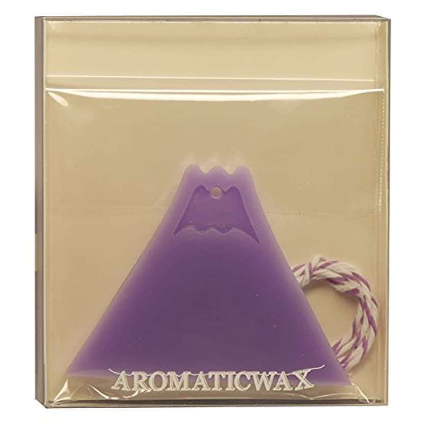 仕事酸追い越すGRASSE TOKYO AROMATICWAXチャーム「富士山」(PU) ラベンダー アロマティックワックス グラーストウキョウ