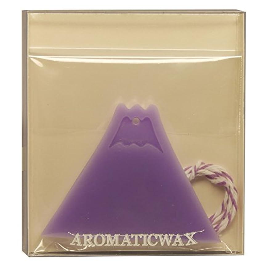 通知偏心アルファベットGRASSE TOKYO AROMATICWAXチャーム「富士山」(PU) ラベンダー アロマティックワックス グラーストウキョウ