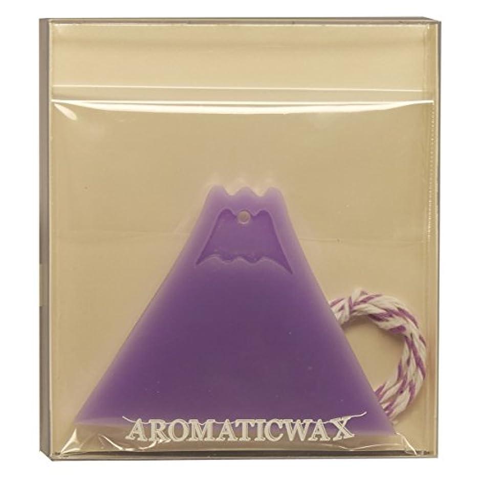 話をする征服者服を洗うGRASSE TOKYO AROMATICWAXチャーム「富士山」(PU) ラベンダー アロマティックワックス グラーストウキョウ