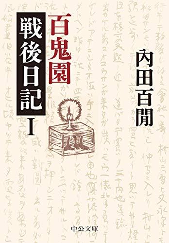 百鬼園戦後日記I (中公文庫 う 9-12)