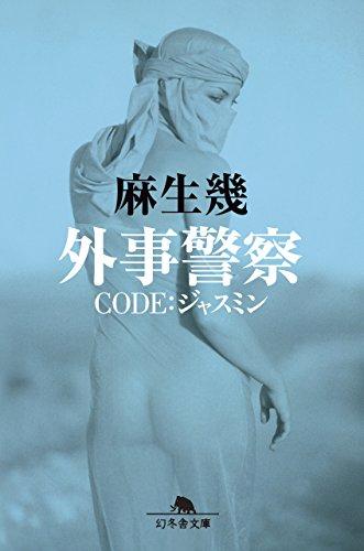 外事警察 CODE:ジャスミン (幻冬舎文庫)の詳細を見る