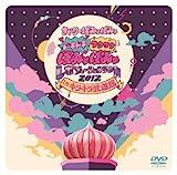 ドキドキワクワクぱみゅぱみゅレボリューションランド2012 in キラキラ武道館[DVD]