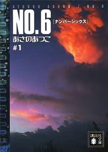 NO.6〔ナンバーシックス〕 #1 (講談社文庫)
