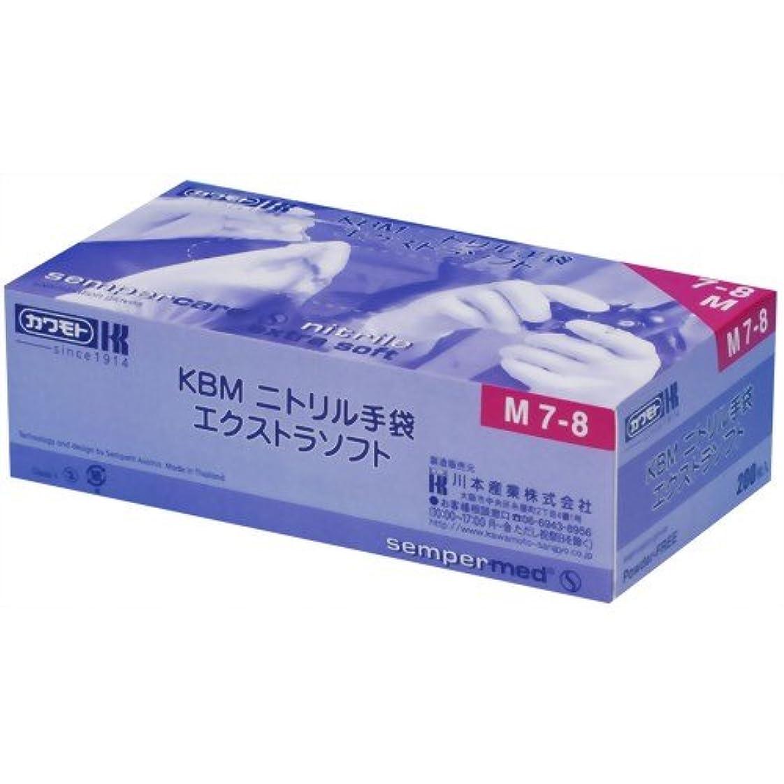 権限を与える輪郭感覚KBMニトリル手袋PF エクストラソフト Sサイズ200枚