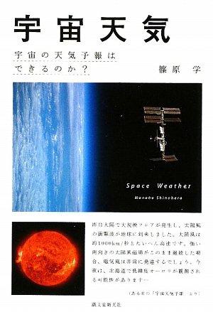 宇宙天気―宇宙の天気予報はできるのか?の詳細を見る