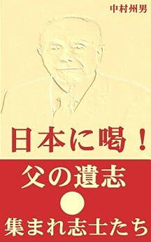 [中村 州男]の日本に喝!父の遺志●集まれ志士たち