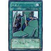 遊戯王カード 【 ドミノ 】 DP08-JP018-N 《デュエリストパック 遊星編》