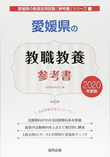 愛媛県の教職教養参考書 2020年度版 (愛媛県の教員採用試験「参考書」シリーズ)