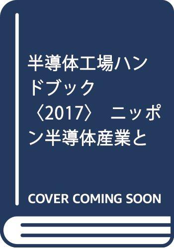 半導体工場ハンドブック〈2017〉ニッポン半導体産業と日本経済の未来を探る!の詳細を見る