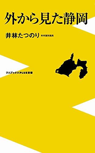 外から見た静岡 (ワニブックスPLUS新書)
