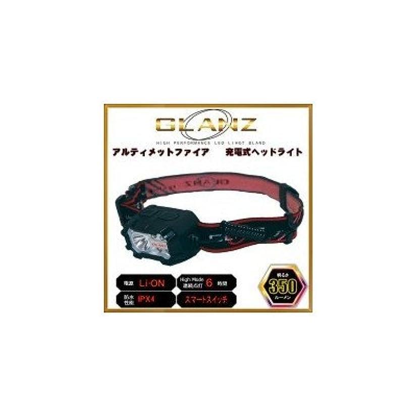 仕方討論こっそりgoshinsangyo(ゴシンサンギョウ) GLANZ(グランツ) アルティメットファイア充電式ヘッドライト ブラック M935HR 350LM