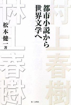 村上春樹―都市小説から世界文学への詳細を見る