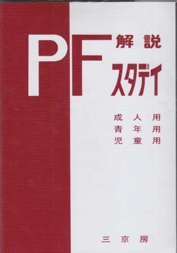 PーFスタディ解説 2006年版—基本手引