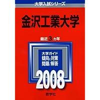 金沢工業大学 (大学入試シリーズ 385)