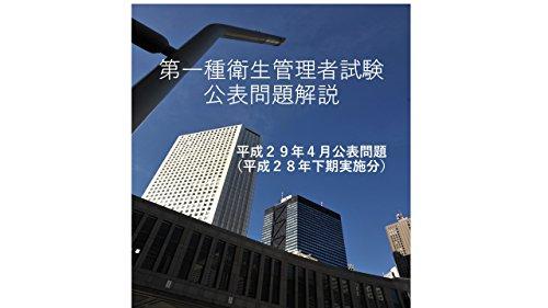 第一種衛生管理者試験公表問題解説(H29年4月公表問題)H28年下期実施分
