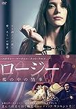 ロージー 檻の中の情事 [DVD]