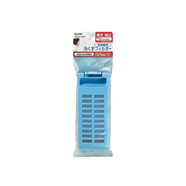 ELPA 糸くずフィルター 東芝洗濯機用 420...の商品画像
