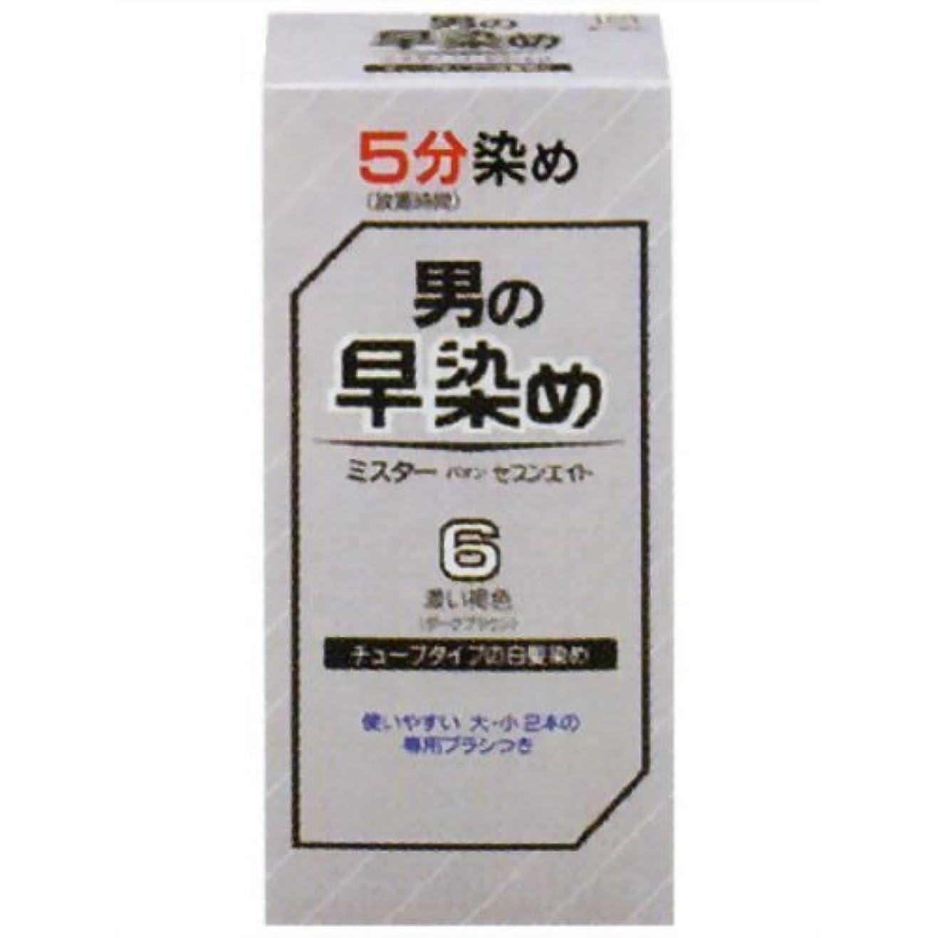 【シュワルツコフ ヘンケル】ミスターパオン セブンエイト6?濃い褐色 ×3個セット