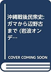 沖縄戦後民衆史: ガマから辺野古まで (岩波オンデマンドブックス)