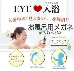 お風呂用メガネ サウナ用メガネ アイ・ラブ・入浴 IL-001 近視用メガネ 【度数-4.00】