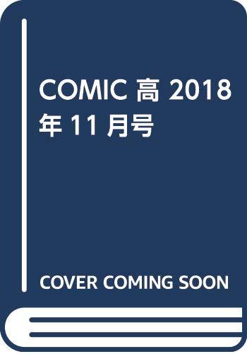 COMIC 高 2018年11月号